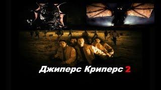 Джиперс Криперс 2 Фильм ужасов