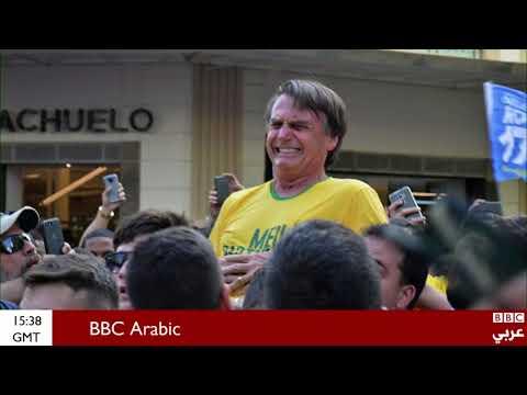 لماذا تعارض بعض النساء المرشح البرازيلي للرئاسة جايير بولسونارو؟  - 18:54-2018 / 10 / 8