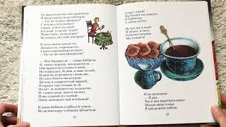 Приключения Бибигона Корней Чуковский. Детские стихи про смелого мальчика лилипута. Конец Часть 7.