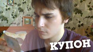 Купон(http://couponbum.ru/ - Бесплатные купоны Я вк - http://vk.com/oneshko Группа - http://vk.com/juliusspeak., 2014-10-01T14:49:20.000Z)