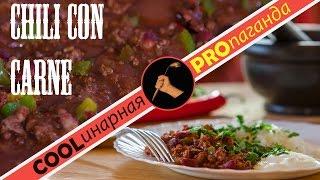 Как приготовить сhili con carne, чили кон карне, мексиканская кухня, медленные углеводы