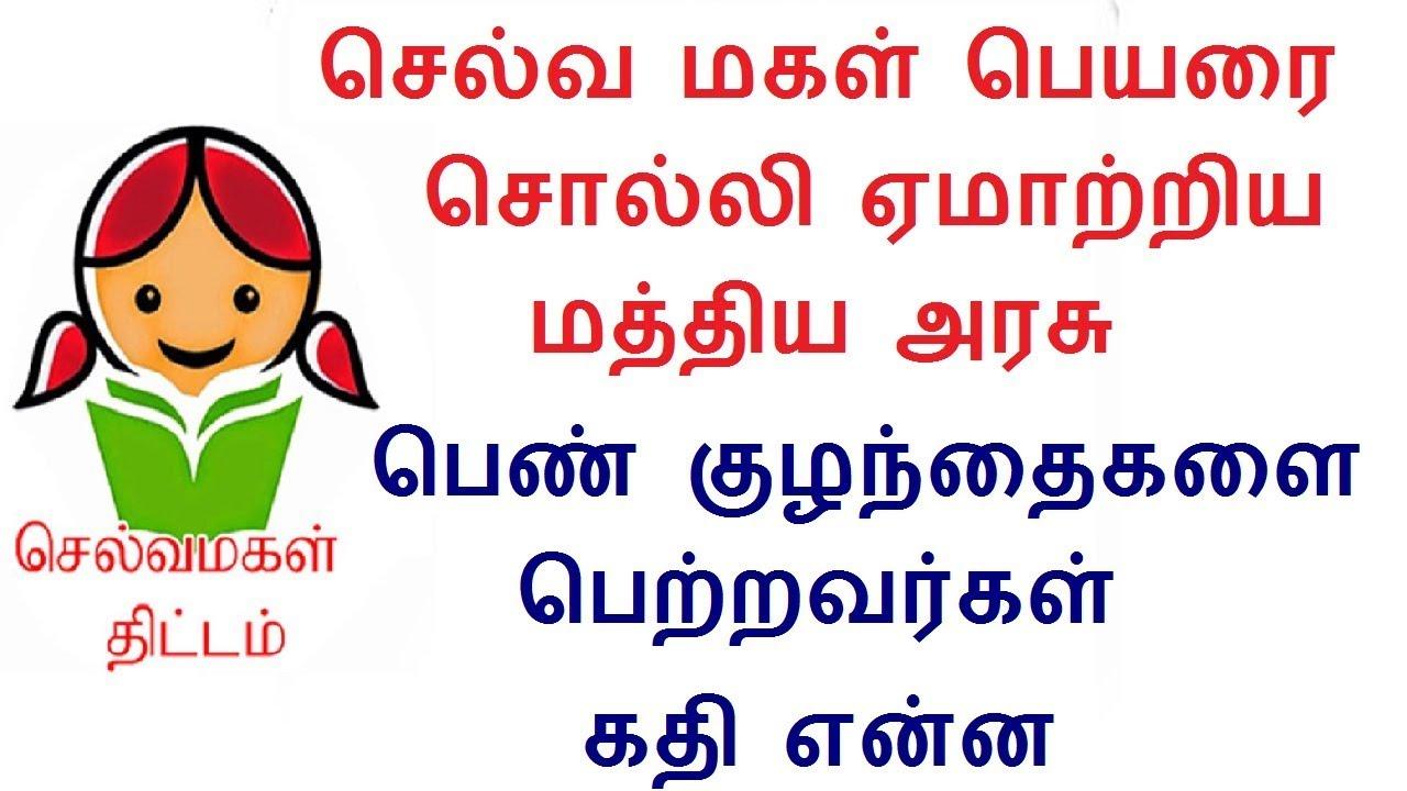 செல்வ மகள் பெயரை சொல்லி ஏமாற்றிய மத்திய அரசு பெண் குழந்தைகளை பெற்றவர்கள் கதி என்ன #1
