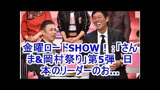 金曜ロードSHOW!:「さんま&岡村祭り」第5弾 日本のリーダーのお…
