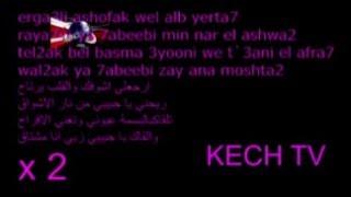 MARYAM FARIS ANA WE SHOU2 (LYRICS كلمات ) مريم فارس انا والشوق