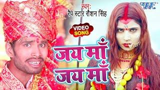 जय माँ जय माँ I #Rap Star Roshan Singh I #Video_Song_2020 I देवी गीत I Jai Maa Jai Maa I Bhakti