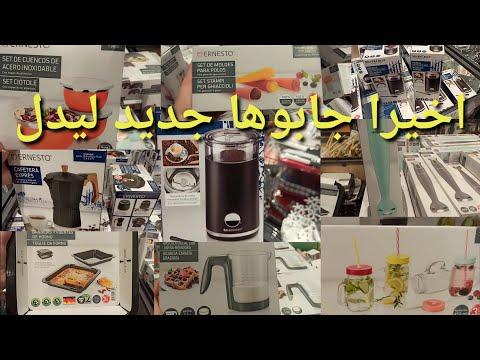 جديد ليدل مستلزمات كهربائية للمطبخ جودة رائعة مكينة لكطحن توابل 👌😍lidl