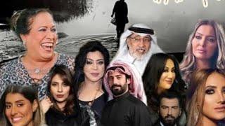 مسلسلات رمضان 2020 الخليجيه قائمة كاملة| رمضان كريم|رمضان يجمعنا