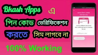 Download How To Bkash App Login Without Sim Card 100 Tested