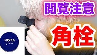 【閲覧注意】ニベア鼻パックやってみたら皮脂が異常なほど取れるらしい thumbnail