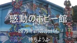 海洋堂ホビー館四万十 KAIYODO HOBBY MUSEUM SHIMANTO