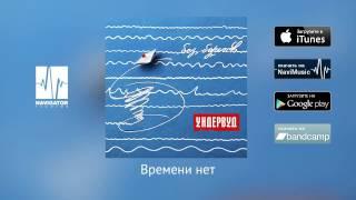 Ундервуд - Времени нет