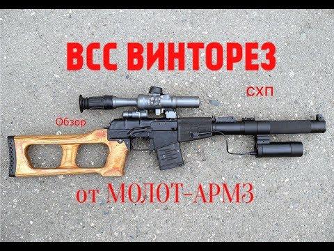 Обзор и стрельба: ВСС «ВИНТОРЕЗ» ТЕПЕРЬ НЕ ТОЛЬКО У СПЕЦНАЗА !!!