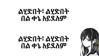 Kuku Sebsebe Kene Aydelem - Lyrics
