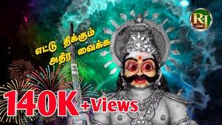 எட்டு திக்கும் அதிர வைக்கும் முனியப்பன் Song Tamil 2021/ Muniyappan Song  Rj God
