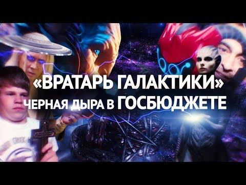 Российский фильм за миллиард рублей. Почему «Вратарь галактики» — ужасное кино