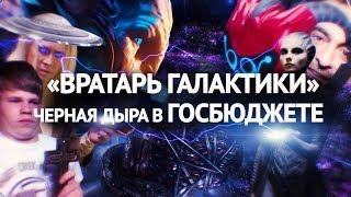 (14+) Российский фильм за миллиард рублей. Почему «Вратарь галактики» — ужасное кино