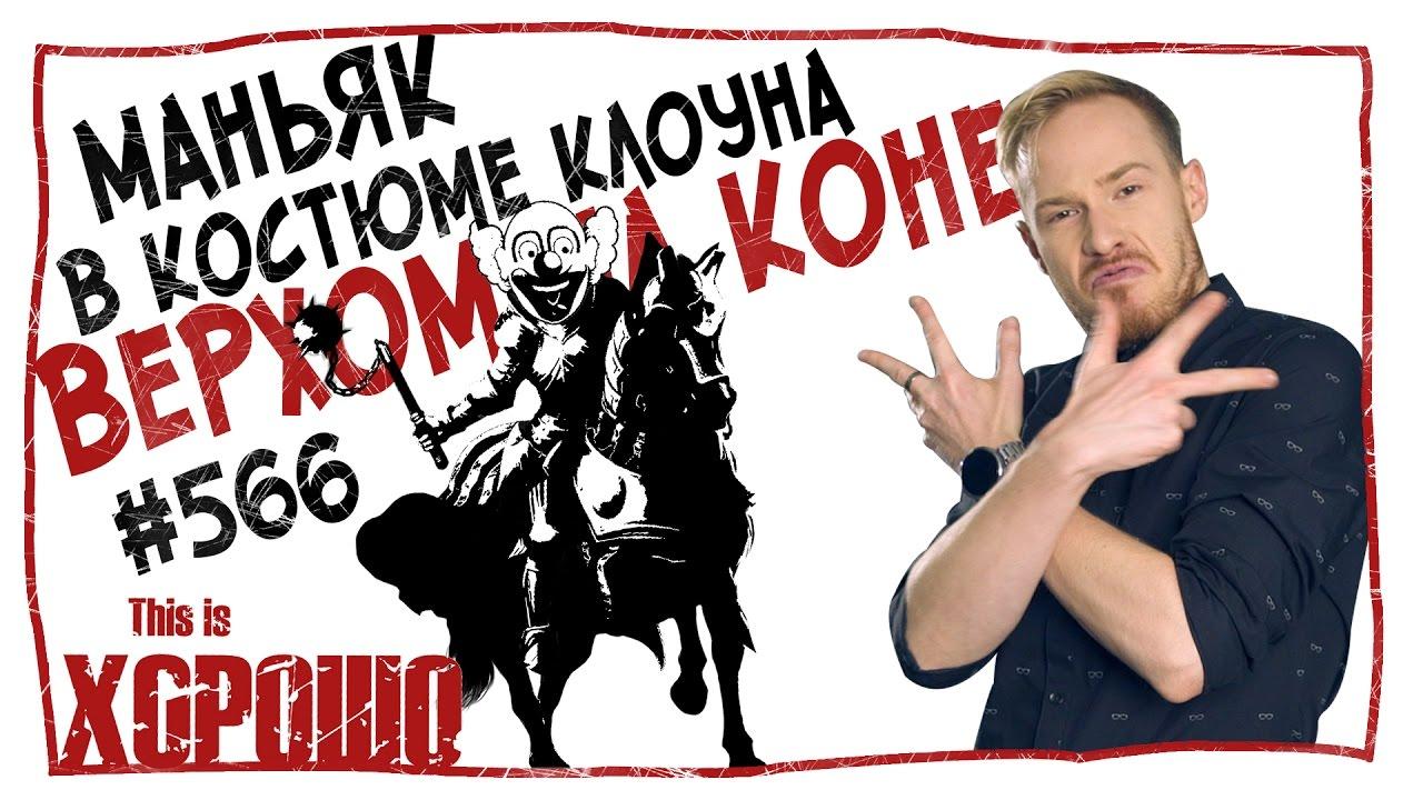 This is Хорошо- Маньяк в костюме клоуна, верхом на коне! #566