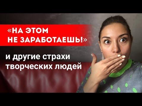#ЛарсВлог: «На этом не заработаешь!» и другие страхи творческих людей || Лариса Парфентьева