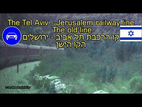 Tel Aviv - Jerusalem railway line. The old line. israel 4K ק