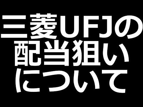三菱ufj銀行 配当金 いつ