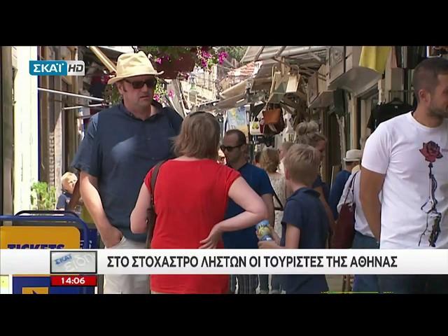 Οι Ειδήσεις του ΣΚΑΪ | Μάστιγα η μικροεγκληματικότητα στο ιστορικό κέντρο της Αθήνας | 19/08/2018
