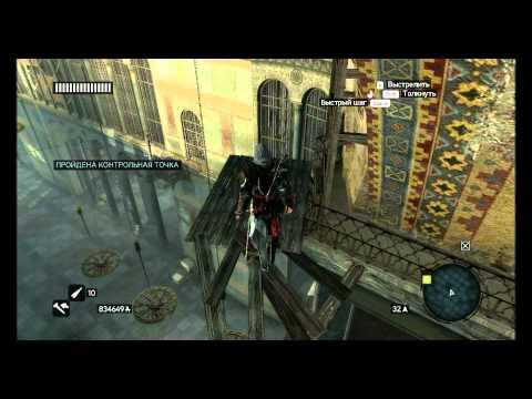Как получить Броню Исхак-паши (Assassin's Creed Revelations)