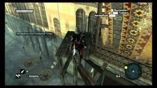 Как получить Броню Исхак-паши (Assassin's Creed Revelations)(Мини-прохождение гробницы Оттоманского визиря Исхак-паши., 2012-01-09T03:44:09.000Z)
