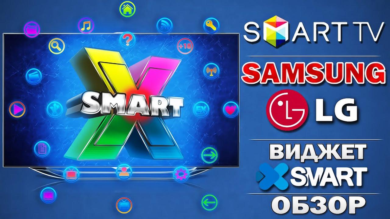Виджеты Smart TV - SMART TV SAMSUNG - Главная