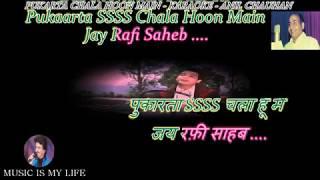 Pukarta Chala Hoon Main Karaoke With Scrolling Lyrics Eng & हिंदी