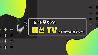 미션TV.술한잔.요구르트45개5분컷 미션