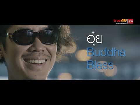 อุ๋ย Buddha Bless - วันที่ 07 Jun 2018