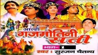 Aalha || Gajmotni Sati Part 1 || गजमोतनी सती  भाग  1 || Surjanya Chaitanya || Trimurti Cassette