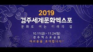 2019경주세계문화엑스포