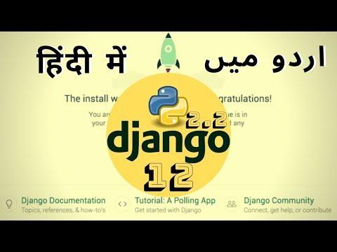 Part 12 Django 2 Tutorial Series in اردو / हिंदी: How to Use Model Form Validators & Errors Handling thumbnail