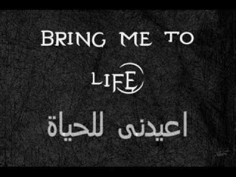 Evanescence bring me to life lyrics مترجمه