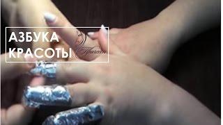 Снять гель лак? Гель лак дома? Легко! Видеоурок / How to remove gel nails (gel nail removal)