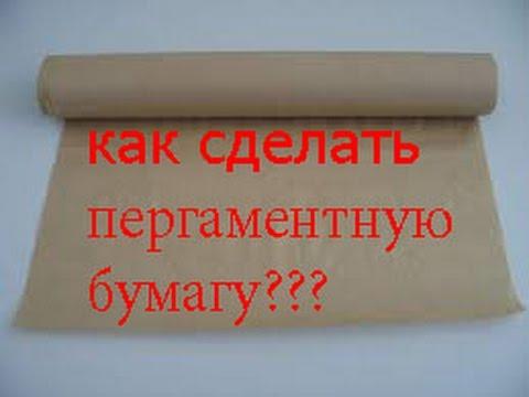 Как сделать пергаментную бумагу