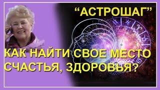 Как найти свое место счастья, здоровья|Переезд астрология | Место счастья Астрология(Хотите знать, как найти свое место счастья, здоровья. Что связывает переезд и астрологию https://youtu.be/C60ZgjMKCRU..., 2016-08-23T20:18:38.000Z)