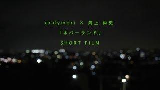 andymori SHORT FILM「ネバーランド」 2013年 鴻上尚史 監督作品 そんな...