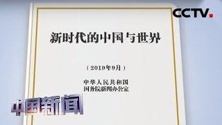 [中国新闻] 国新办发布《新时代的中国与世界》白皮书 中国创造前所未有的发展奇迹 | CCTV中文国际