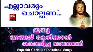 Daivam Thannathallathonnum # Christian Devotional Songs Malayalm 2018 # Superhit Christian Songs