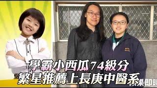 小學堂小西瓜74級分 繁星推薦上長庚中醫系 台灣蘋果日報
