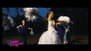Танец подружек и невесты на свадьбе - сюрприз для жениха!