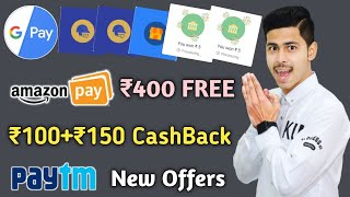 Google Pay New Scratch Card Offer, Amazon ₹400 FREE, Amazon ₹150 CashBack, Paytm New Offers, Jio