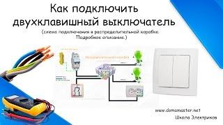 видео Схема подключения двухклавишного выключателя на две лампочки
