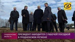 Президент посещает с рабочей поездкой Гродненскую область