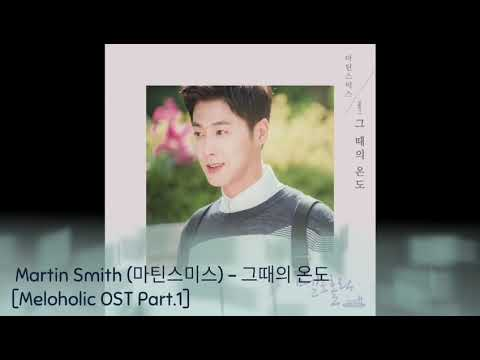 Download lagu Mp3 Martin Smith (마틴스미스) - 그때의 온도 [Meloholic OST Part.1] online