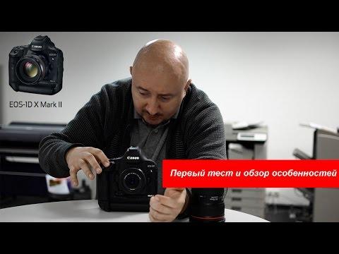 Canon 1D X Mark II: обзор в деталях и первый взгляд на возможности