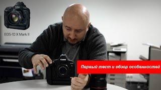 Canon 1D X Mark II: обзор в деталях и первый взгляд на возможности(В этом видео-обзоре подробно расскажу о Canon EOS-1D X Mark II, покажу что у камеры со скорострельностью и буфером,..., 2016-02-05T07:25:07.000Z)
