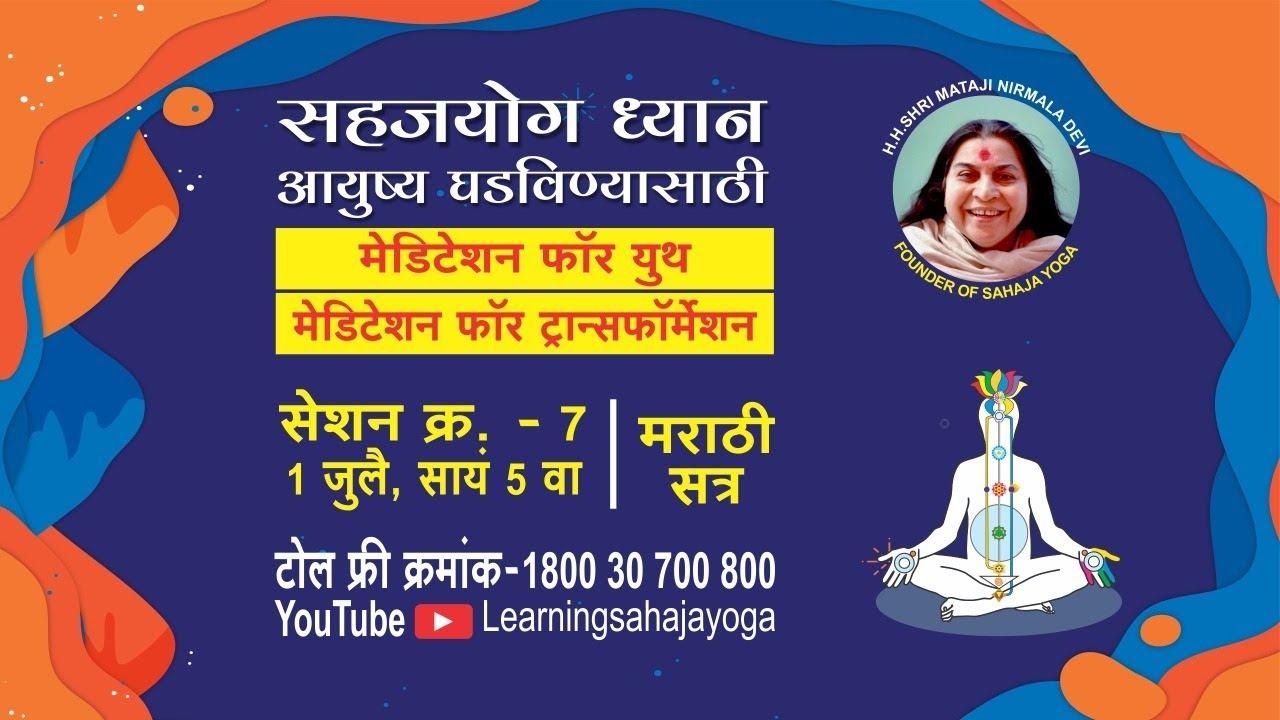 Meditation For Youth | My Life My Yoga| Session 7 | Marathi | 01 July 2020